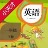 小天才点读机-小学英语一年级下册新起点双语点读教材