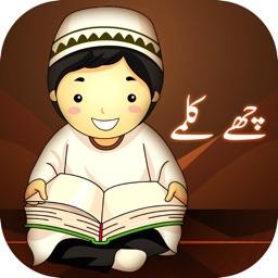 6 Kalma of Islam- Islamic Kalima for kids