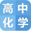 高中化学笔记|题库大全 - iPhoneアプリ