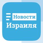 Израильские Новости - Последние Известия Дня на пк