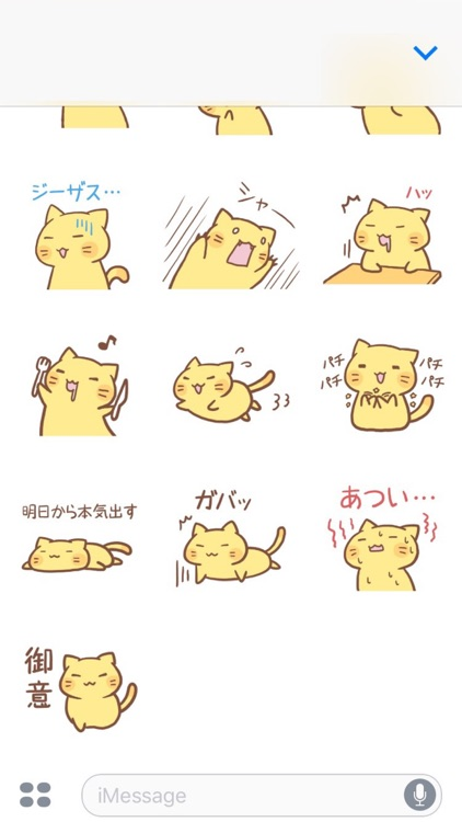 nyanko2 screenshot-3