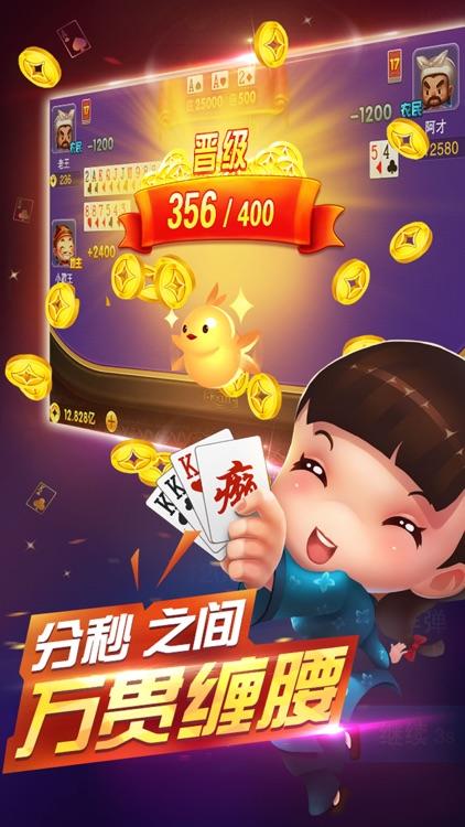 真人欢乐斗地主-经典手机棋牌斗地主游戏快乐版 screenshot-4