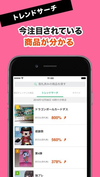 最安値検索、価格比較でフリマやショッピングを便利に- aucfan ScreenShot2