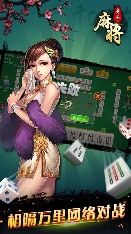 麻将 四川麻将好友房 -欢乐单机麻将血战到底 screenshot-4