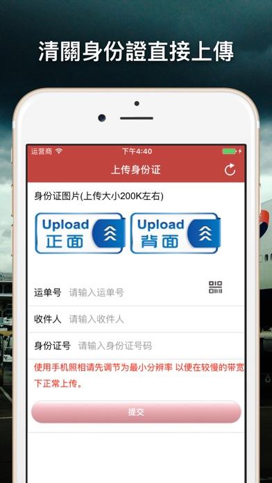 中郵快遞 CNPEX - 澳洲中郵快遞運單跟蹤屏幕截圖3
