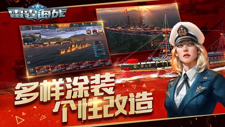 雷霆海战(6v6实时海战射击手游) screenshot-4