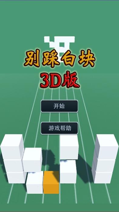 别踩白块儿3d版-黑白音乐块儿节奏大师游戏-0