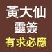 174.黄大仙灵签 - 求签解签机