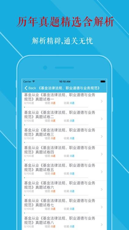 基金从业资格考试题库 2017新版 screenshot-3