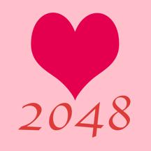 2048恋爱版-经典恋爱养成游戏