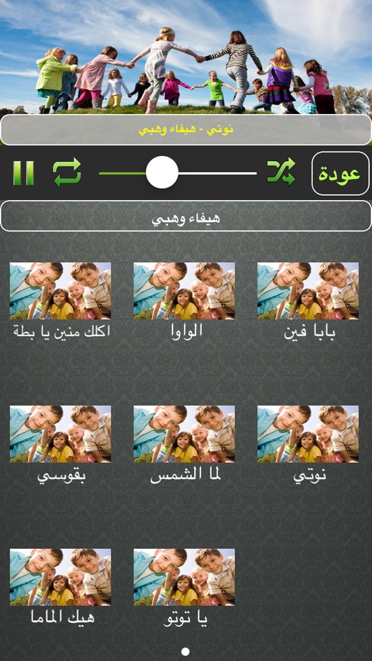 اغاني اطفال بنات صغار لمسة اناشيد العاب Screenshot