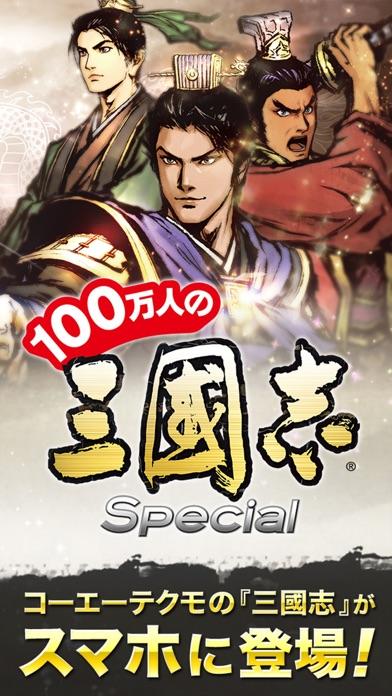100万人の三國志 Specialのおすすめ画像1