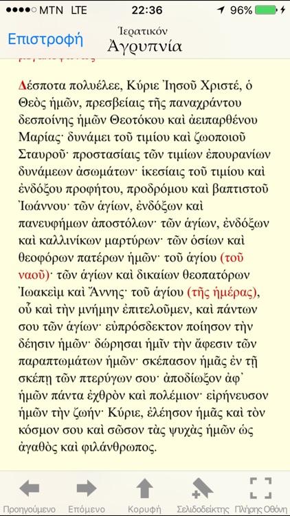 Λειτουργικά Κείμενα Αγία Γραφή