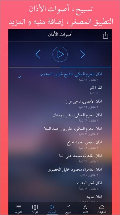 مواقیت صلاتي الاذان منبة مع قبله قرآن) اذان azan) screenshot-4