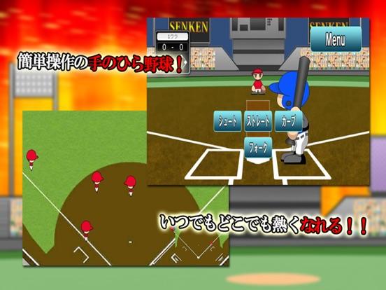 野球チームでGO!!のおすすめ画像4