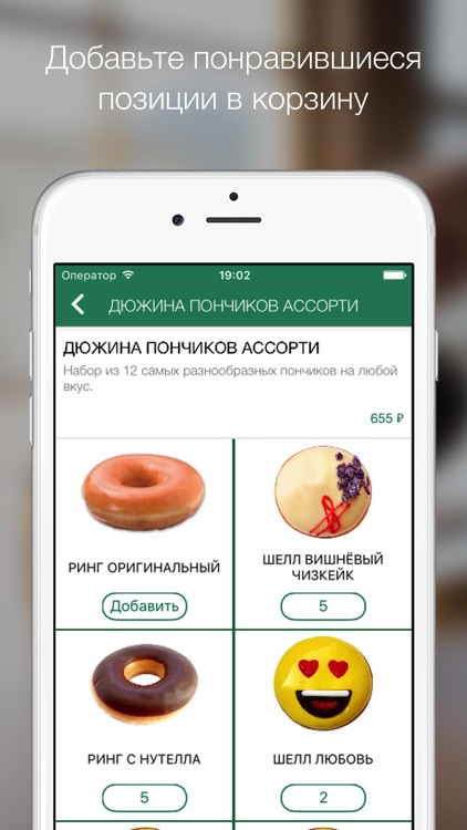 Krispy Kreme Россия screenshot-1