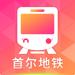 38.首尔地铁-首尔旅游离线地铁路线图