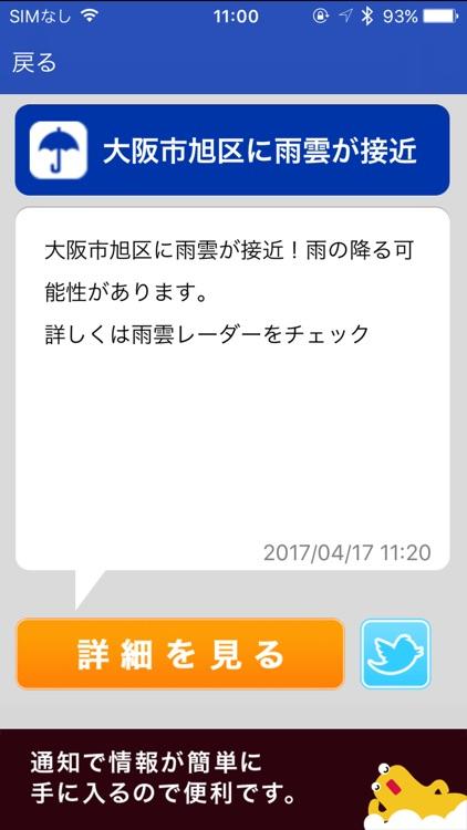天気&防災アラート screenshot-4