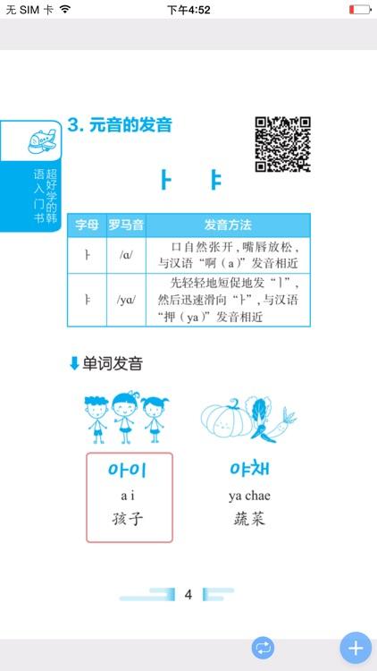 超好学韩语入门书 screenshot-3