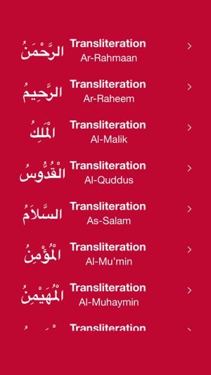 99 Names Of Allah With Mp3 Audio on the App Store