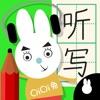 三年级听写练习-人教版小学语文词组成语