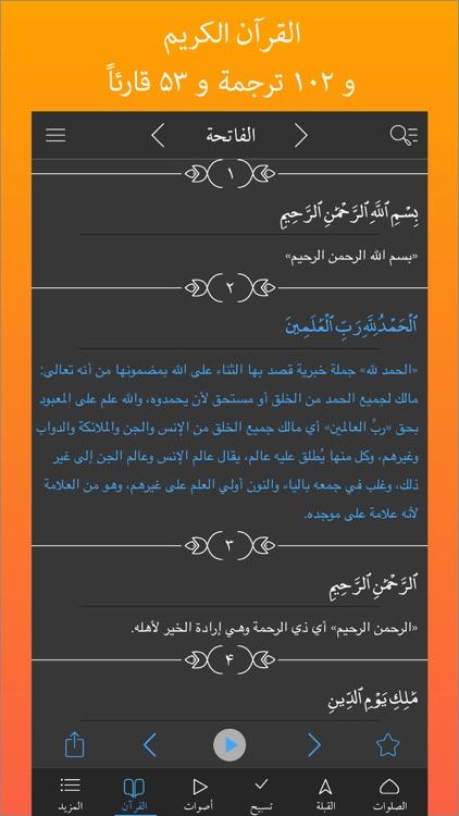 مواقیت صلاتي الاذان منبة مع قبله قرآن) اذان azan)