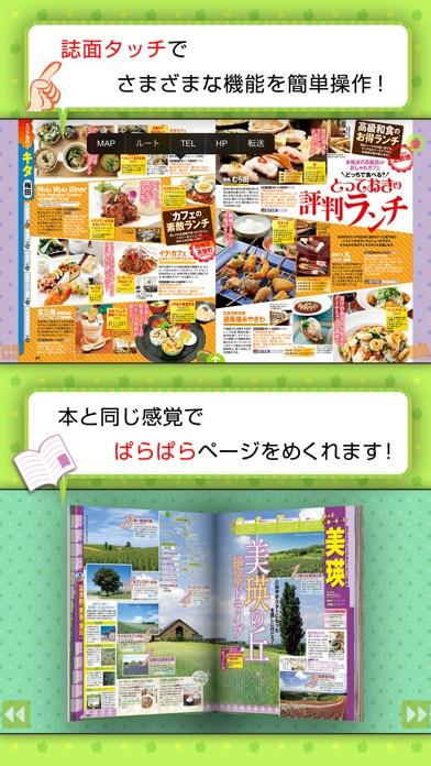 まっぷるマガジン -定番旅行ガイドブックスクリーンショット
