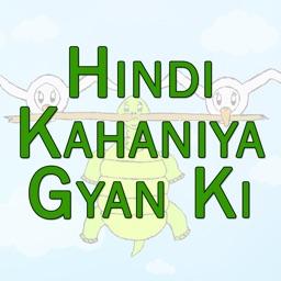 Hindi Kahaniya Gyan Ki- Moral Stories For Kids