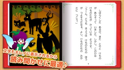 たのしい絵本(えほん)アプリ【ブックる】スクリーンショット5