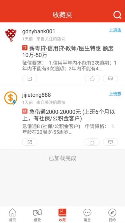 薪借贷 screenshot-3