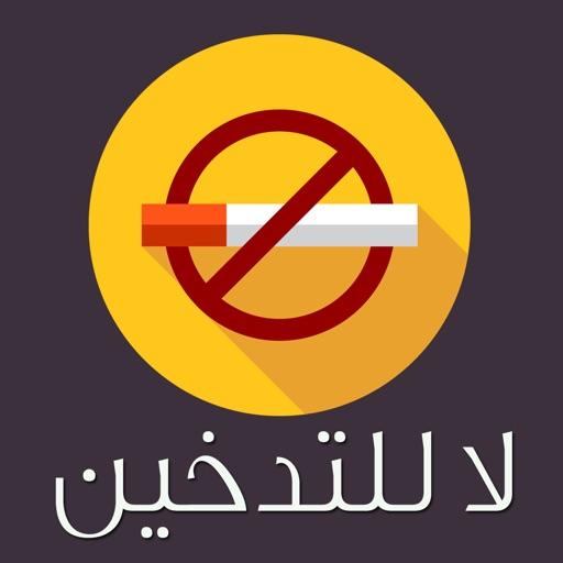 لا للتدخين - تطبيق الإقلاع عن التدخين