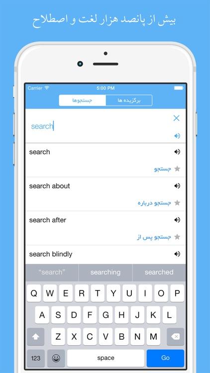 ديكشنري پیشرفته فارسي screenshot-0