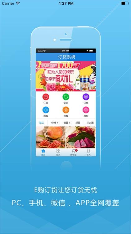e购订货 screenshot-0