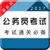 2017公务员考试题库-国考大师申论事业单位考试必备