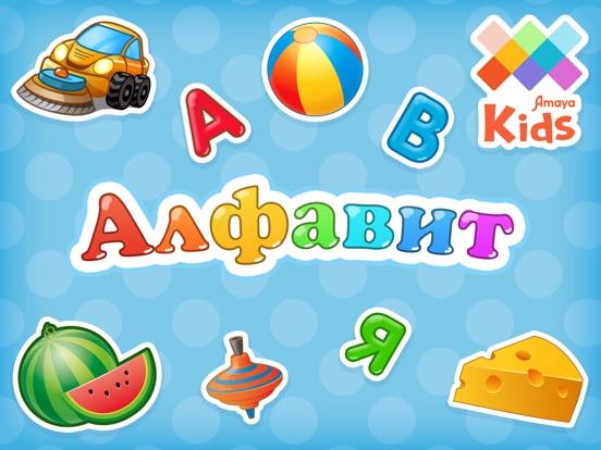 Алфавит для детей и малышей на iPad