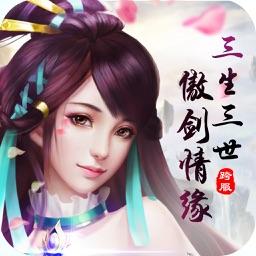 三生三世傲剑情缘-游戏互动,双修恋爱