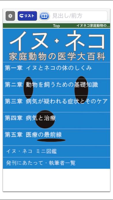 イヌ・ネコ家庭動物の医学大百科【ピエ・ブックス】 ScreenShot0