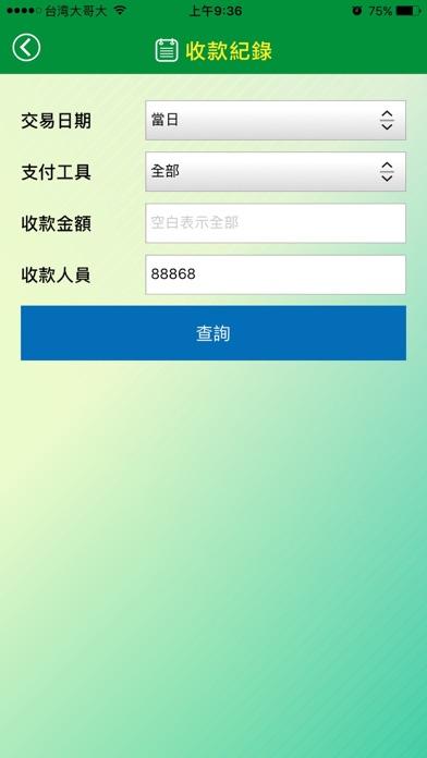 iSunny購好收+屏幕截圖4