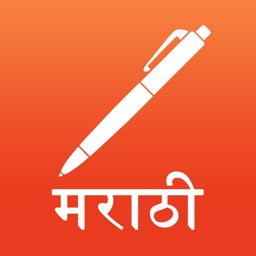 Marathi Notepad Faster Indian Typing Keyboard App