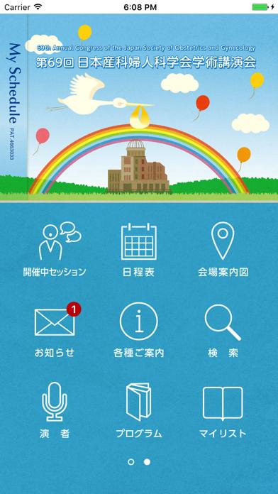 第69回日本産科婦人科学会学術講演会 My Schedule ScreenShot0