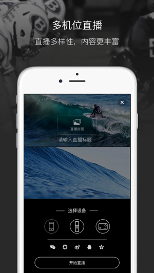 Liveman-运动直播 Screenshot