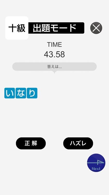 もじならべ - あなたの語彙力はどれくらい? screenshot-4