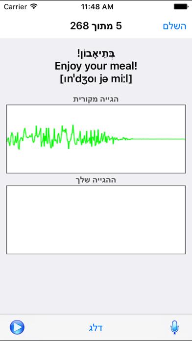 מתרגל לשוני Screenshot 5