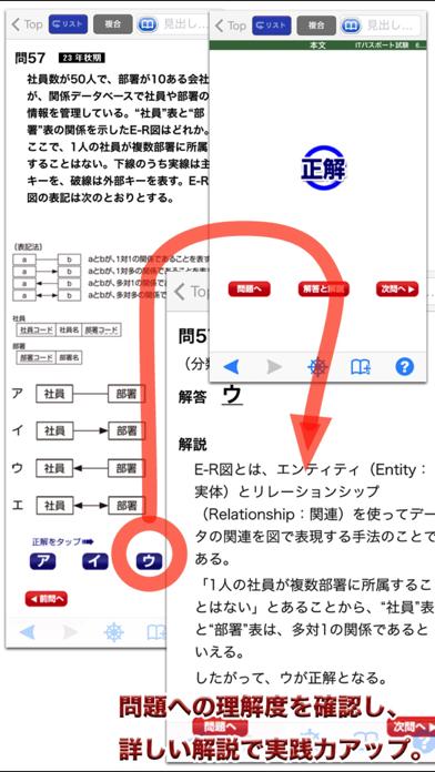 ITパスポート試験 600問 【FOM出版】のおすすめ画像3