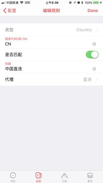 Detour - 一款低调到家的双S客户端 screenshot three
