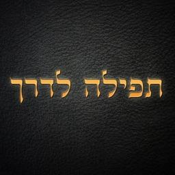 סידור תפילה לדרך