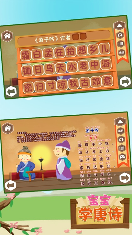 Daily chinese poetry learning app for kids screenshot-4