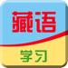 藏语学习-走进西藏-快速入门精通视频技巧速成教程