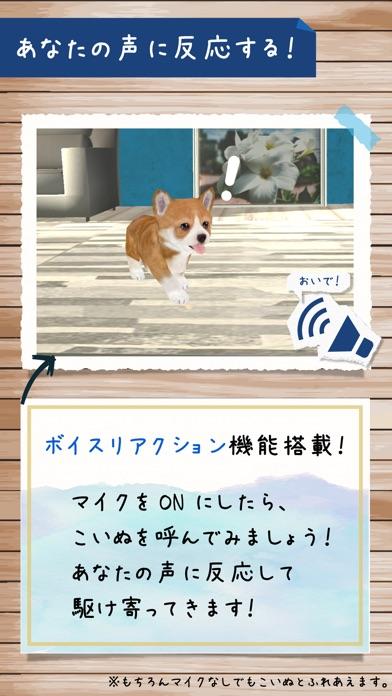 幸せの犬育成ゲーム3Dスクリーンショット5