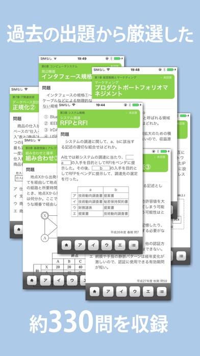 ITパスポート 一問一答問題集のおすすめ画像3
